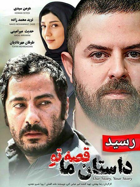 دانلود فیلم داستان ما قصه تو با لینک مستقیم