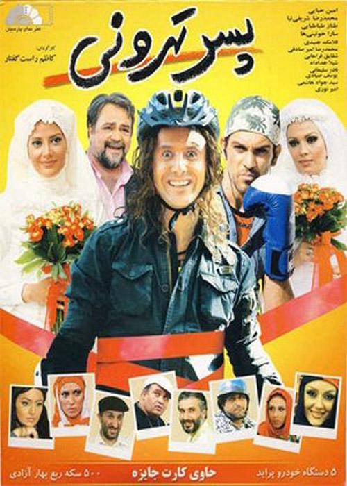 دانلود فیلم ایرانی پسر تهرونی با لینک مستقیم