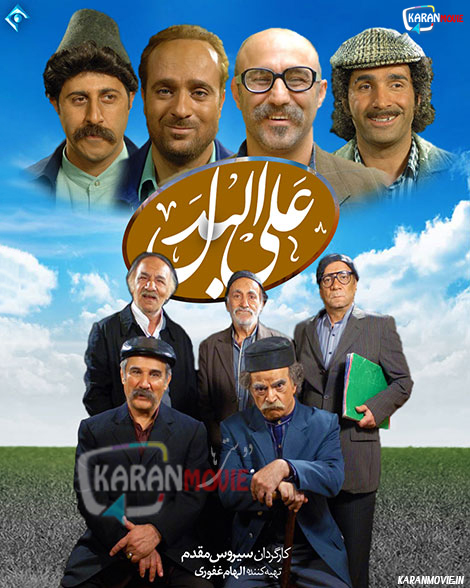 دانلود سریال ایرانی علی البدل