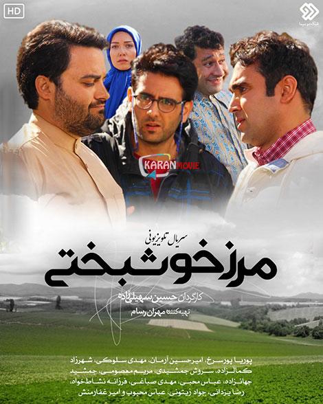 دانلود سریال ایرانی مرز خوشبختی