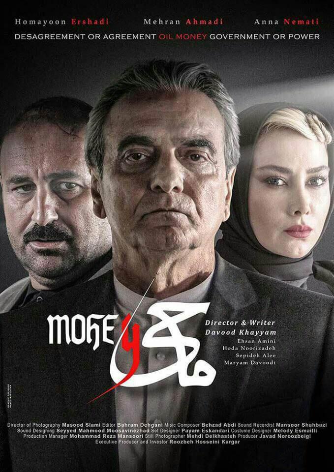دانلود فیلم ایرانی ماحی با لینک مستقیم
