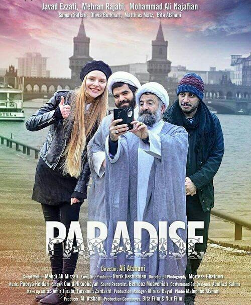 فیلم کمدی پارادایس