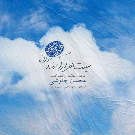 دانلود آهنگ جدید محسن چاوشی بنام بیست هزار آرزو با لینک مستقیم