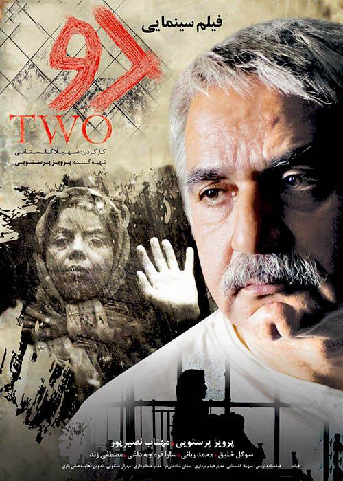 دانلود فیلم ایرانی دو با لینک مستقیم