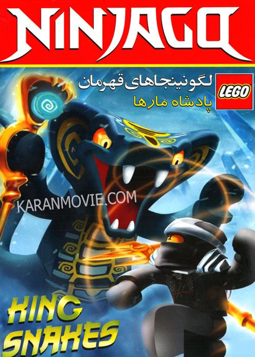 دانلود انیمیشن لگو نینجا پادشاه مارها با دوبله فارسی