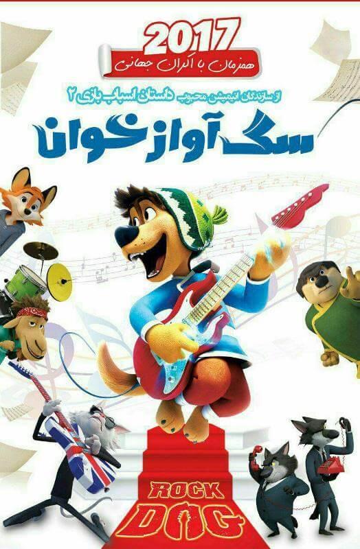 دانلود انیمیشن سگ آواز خوان