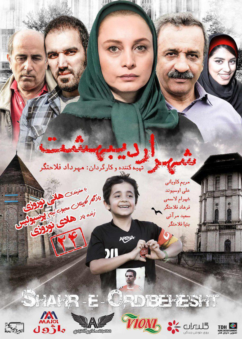 دانلود فیلم شهر اردیبهشت با لینک مستقیم