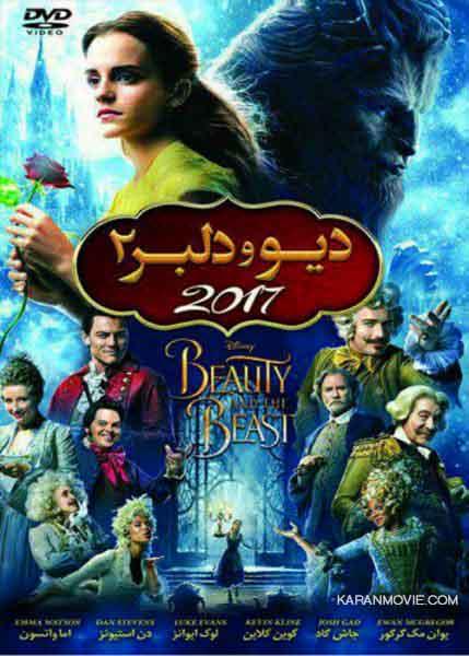 دانلود دوبله فارسی فیلم دیو و دلبر 2