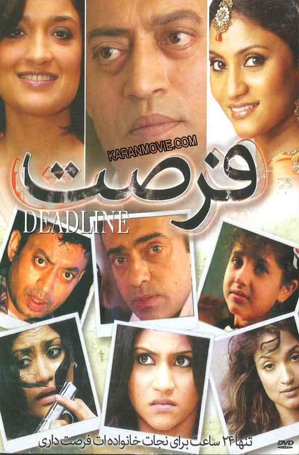 دانلود فیلم هندی فرصت دوبله فارسی