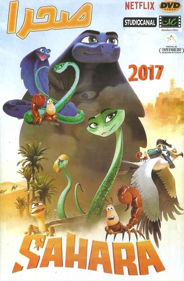 دانلود انیمیشن صحرا دوبله فارسی