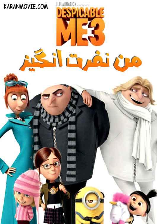دانلود انیمیشن من نفرت انگیز ۳ دوبله فارسی