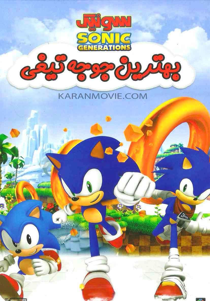 دانلود دوبله فارسی انیمیشن سونیک بهترین جوجه تیغی
