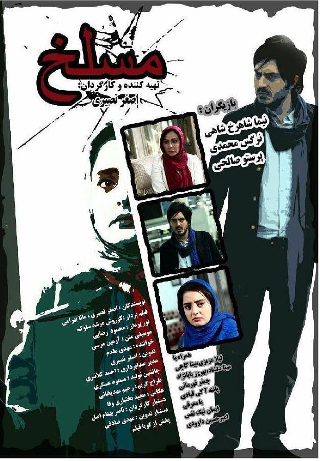 دانلود فیلم ایرانی مسلخ