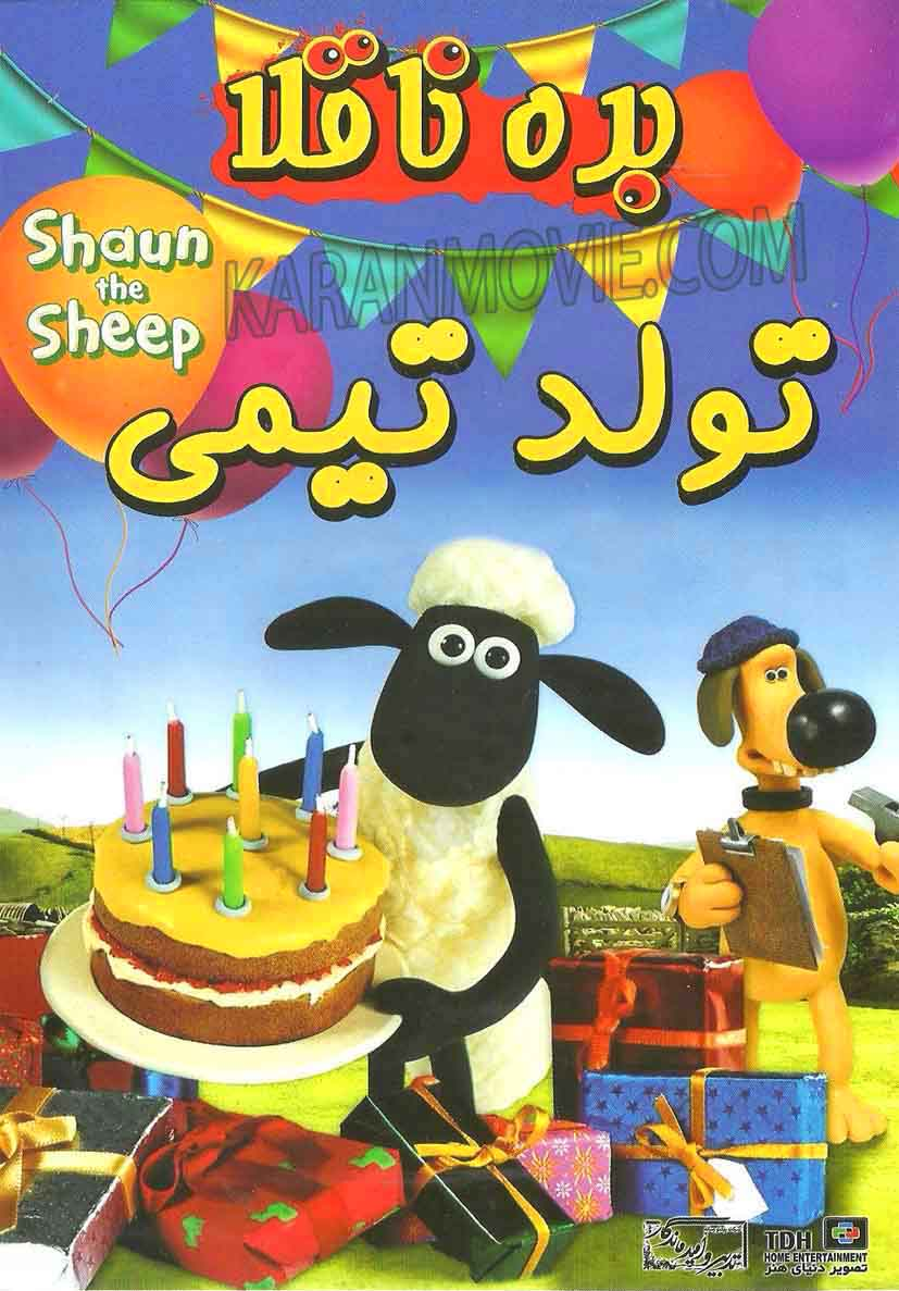دانلود انیمیشن بره ناقلا تولد تیمی دوبله فارسی