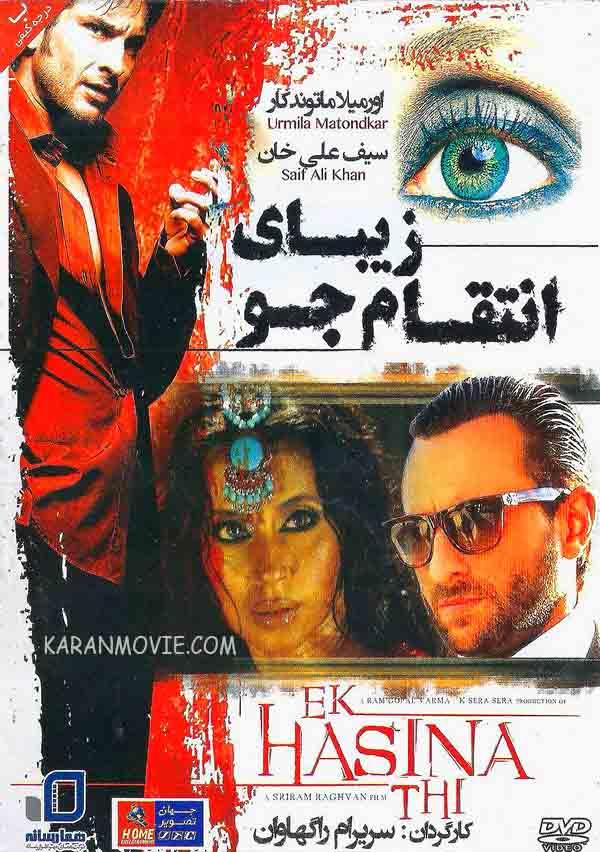 دانلود فیلم هندی زیبای انتقام جو دوبله فارسی