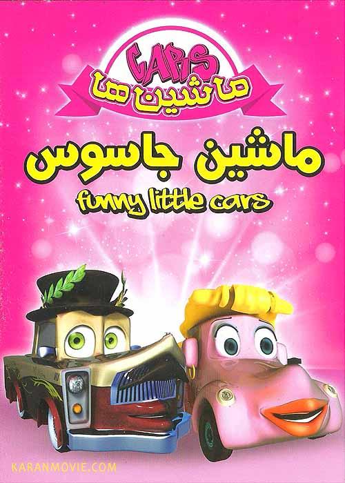 دانلود انیمیشن ماشین ها ماشین جاسوس با دوبله فارسی