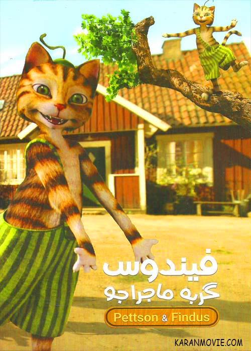 دانلود انیمیشن فیندوس گربه ماجراجو با دوبله فارسی
