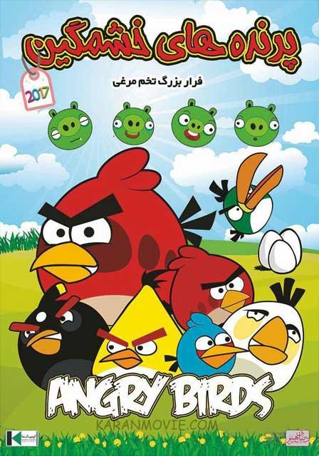 دانلود انیمیشن پرنده های خشمگین فرار بزرگ تخم مرغی با دوبله فارسی