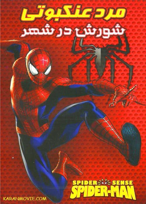 دانلود انیمیشن مرد عنکبوتی شورش در شهر دوبله فارسی