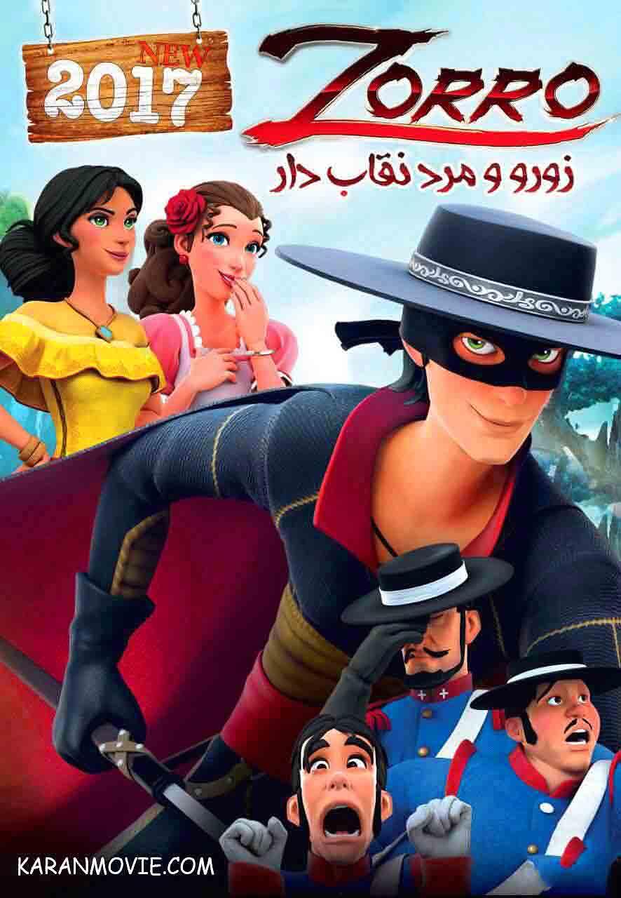 دانلود انیمیشن زورو و مرد نقاب دار دوبله فارسی