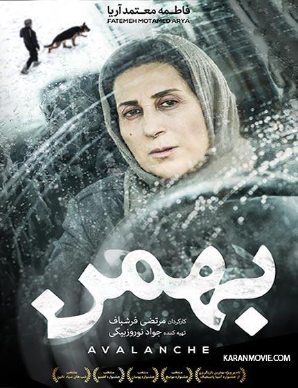 دانلود فیلم بهمن