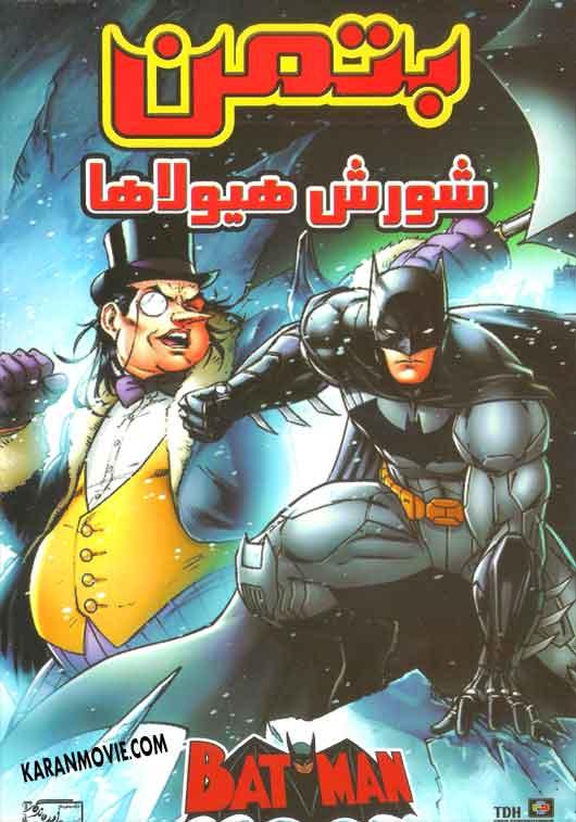 دانلود انیمیشن بتمن شورش هیولاها دوبله فارسی