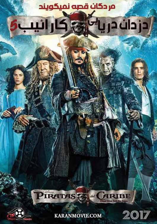 دانلود دوبله فارسی فیلم دزدان دریایی کارائیب ۵