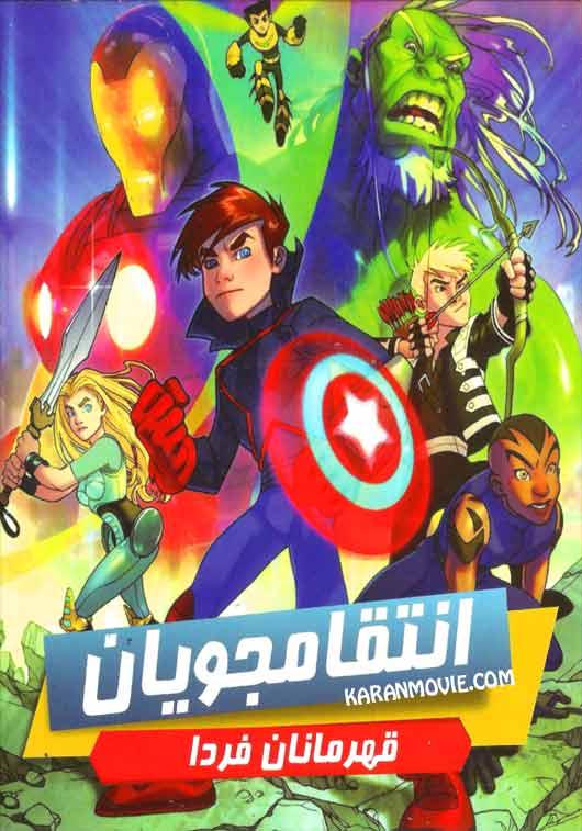 دانلود انیمیشن انتقامجویان قهرمانان فردا