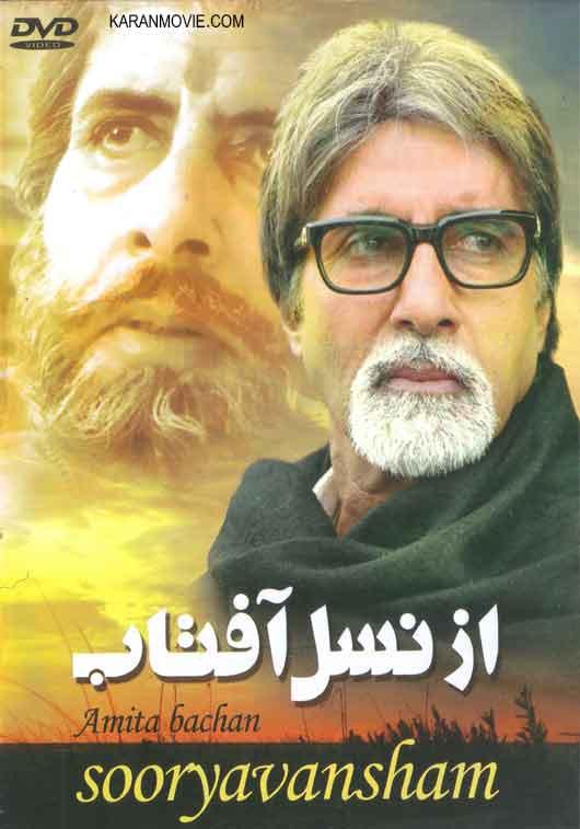 دانلود فیلم هندی از نسل آفتاب دوبله فارسی