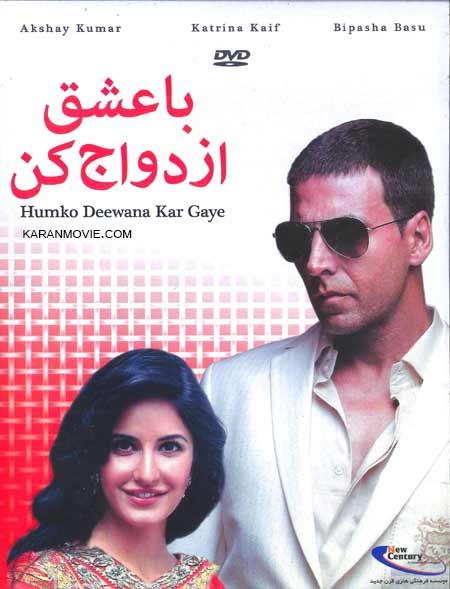 دانلود فیلم هندی با عشق ازدواج کن دوبله فارسی