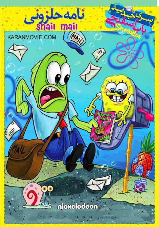 دانلود انیمیشن باب اسفنجی نامه حلزونی