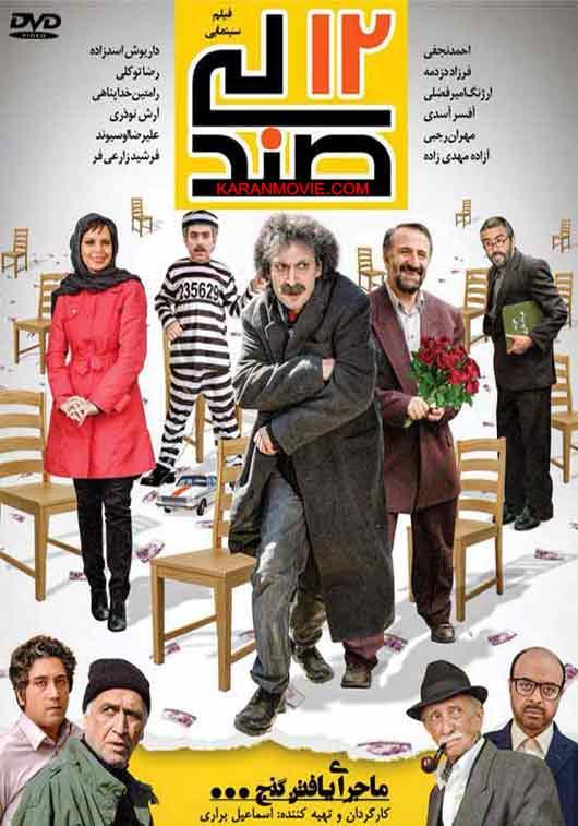 دانلود فیلم ایرانی ١٢ صندلی