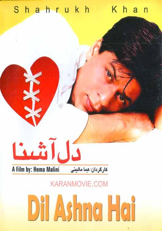 دانلود فیلم هندی دل آشنا دوبله فارسی
