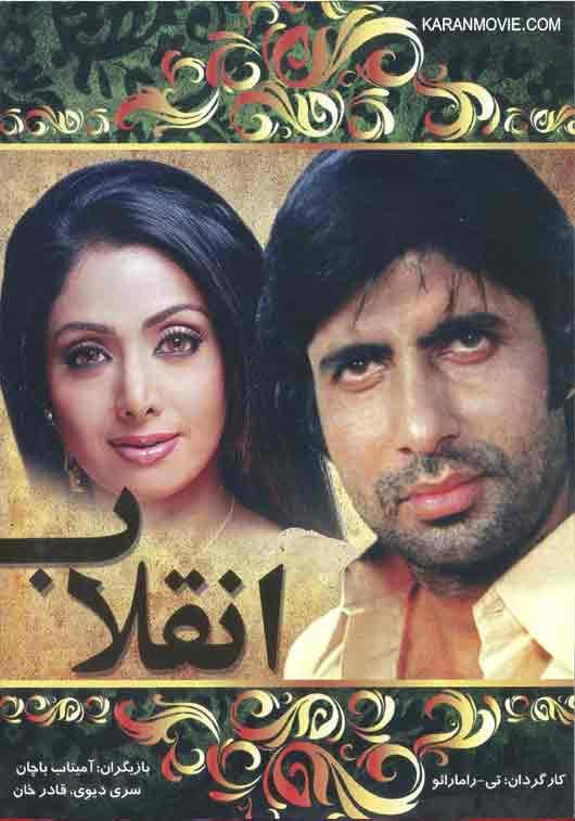 دانلود فیلم هندی انقلاب دوبله فارسی