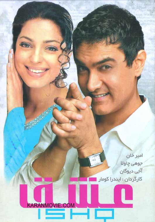 دانلود فیلم هندی عشق دوبله فارسی