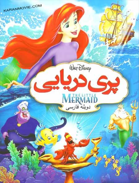 دانلود دوبله فارسی انیمیشن پری دریایی