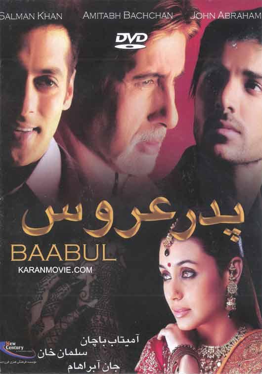 دانلود فیلم هندی پدر عروس دوبله فارسی