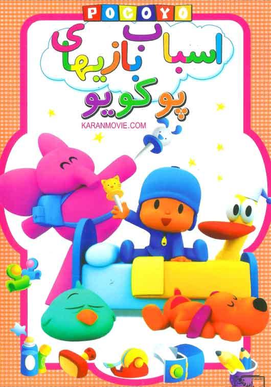 دانلود انیمیشن اسباب بازیهای پوکویو دوبله فارسی