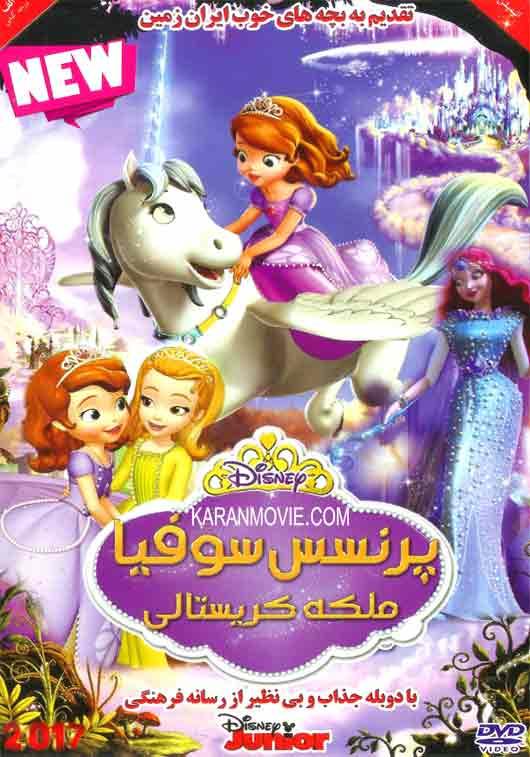 دانلود کارتون پرنسس سوفیا ملکه کریستالی دوبله فارسی