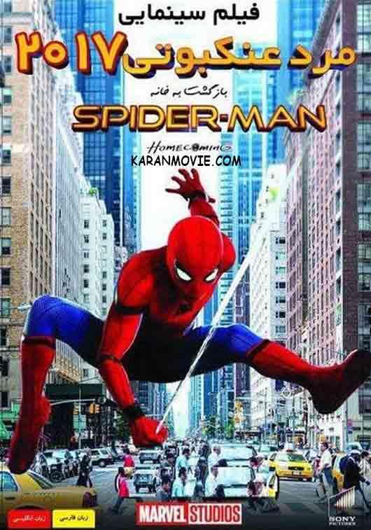دانلود فیلم مرد عنکبوتی بازگشت به خانه ۲۰۱۷ دوبله فارسی