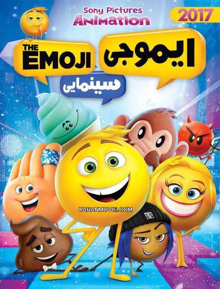 دانلود دوبله فارسی انیمیشن ایموجی ها