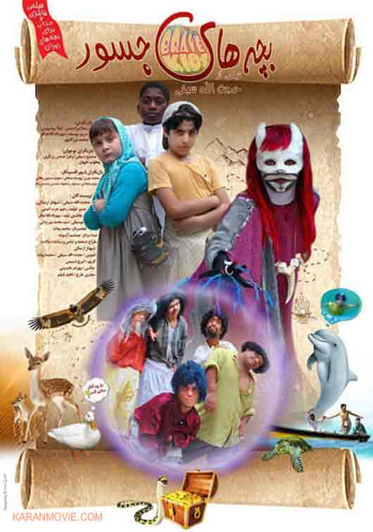 دانلود فیلم بچه های جسور