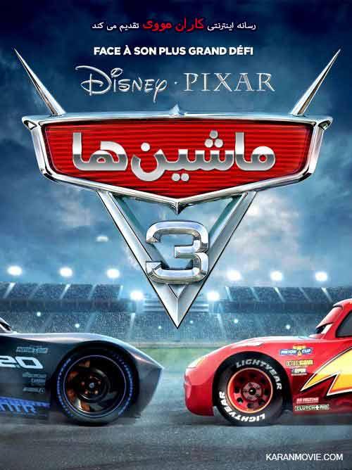 دانلود انیمیشن ماشین ها 3 دوبله فارسی