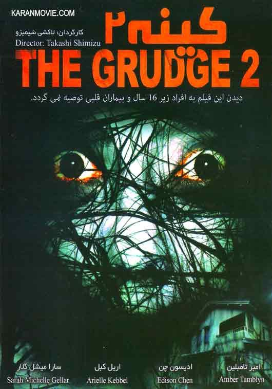 دانلود فیلم The Grudge 2 2006
