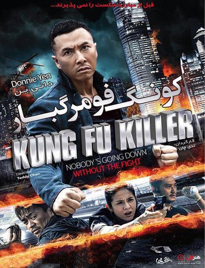 دانلود فیلم کونگ فو مرگبار 2014 دوبله فارسی