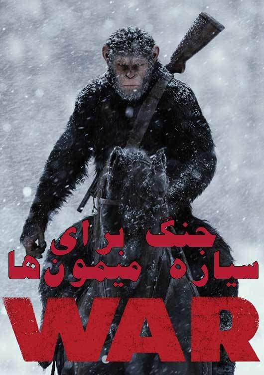 دانلود فیلم جنگ برای سیاره میمون ها 2017 دوبله فارسی
