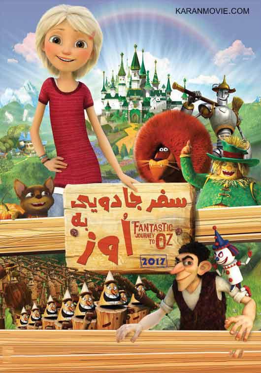 دانلود انیمیشن سفر جادویی به اوز دوبله فارسی