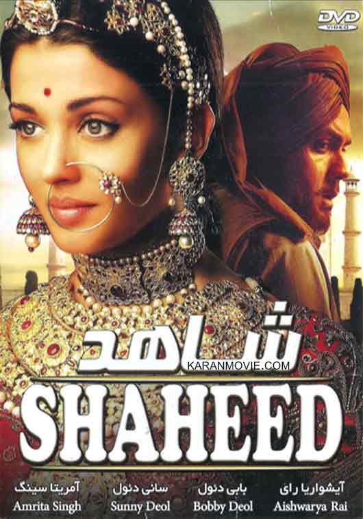 دانلود فیلم هندی شاهد دوبله فارسی