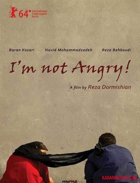 عصبانی نیستم