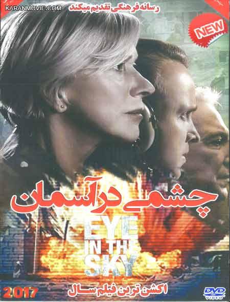 دانلود فیلم چشمی در آسمان 2015 دوبله فارسی